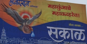 This hoarding at Nashik tells the story of the Kumbh
